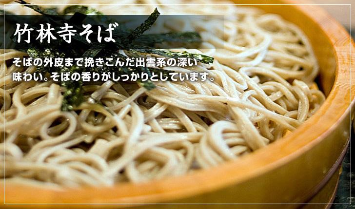 画像:竹林寺そば「うまい麺」