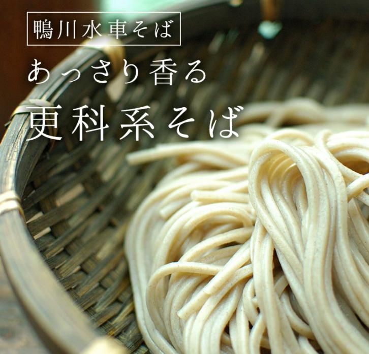 画像:うまい麺「鴨川水車そば」2020