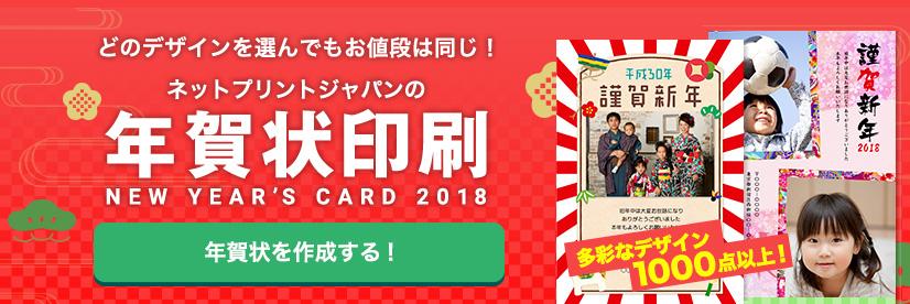 画像:年賀状印刷の【ネットプリントジャパン】