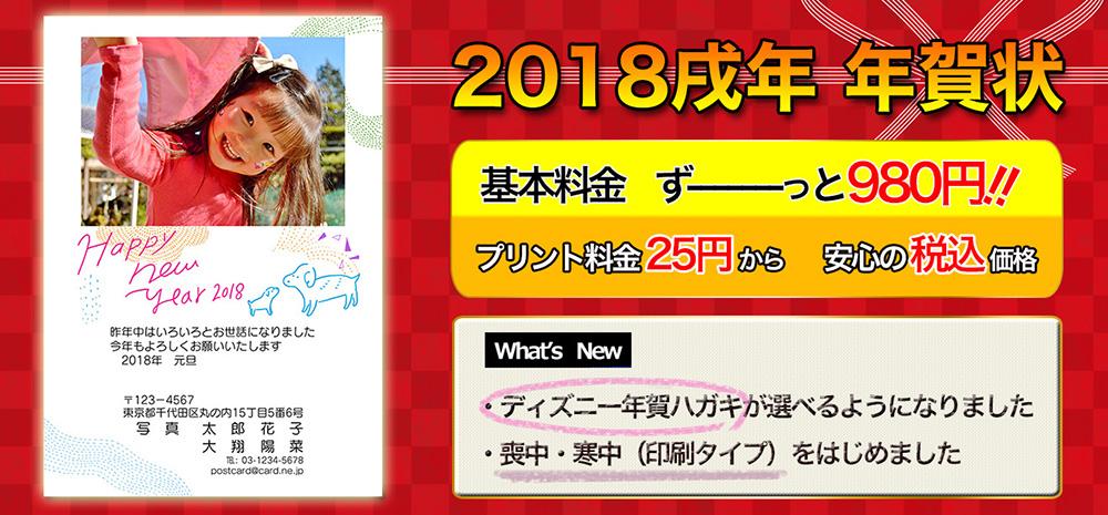 画像:イメージングゲート【年賀ポストカード】