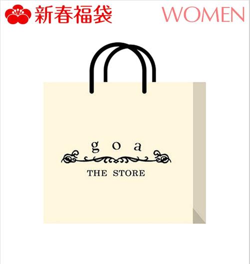 画像:【2018新春福袋】goa THE STORE