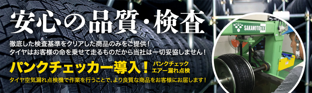 画像:スタッドレスタイヤのおすすめ