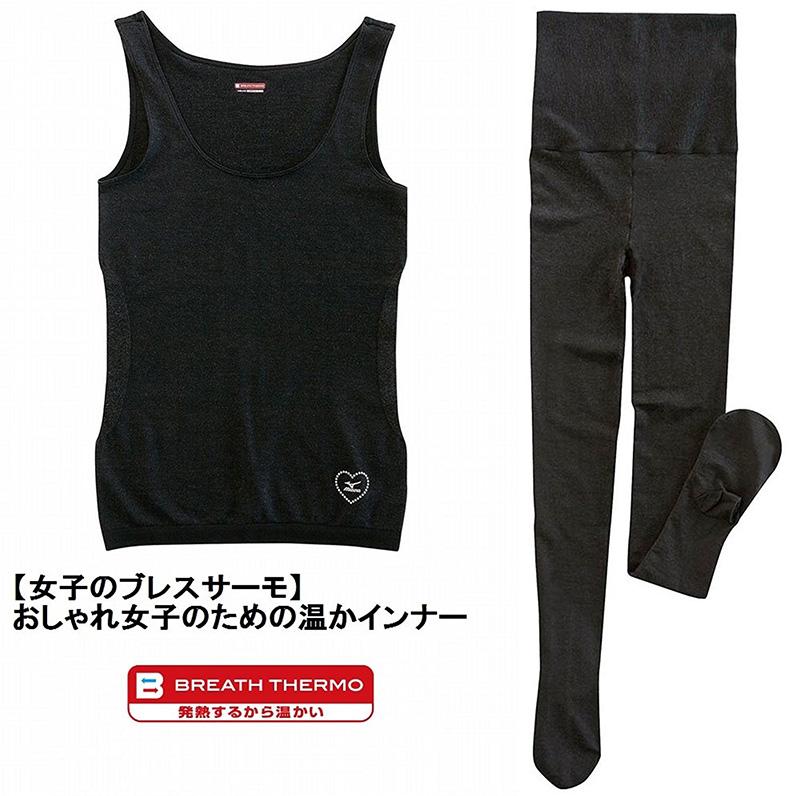 画像:ミズノ(MIZUNO)【福袋】レディース 女子ブレスアンダー/ゆるぬく体感5点セット