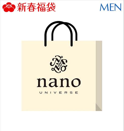 画像:【2018新春福袋】nano・universe (ナノユニバース)MEN