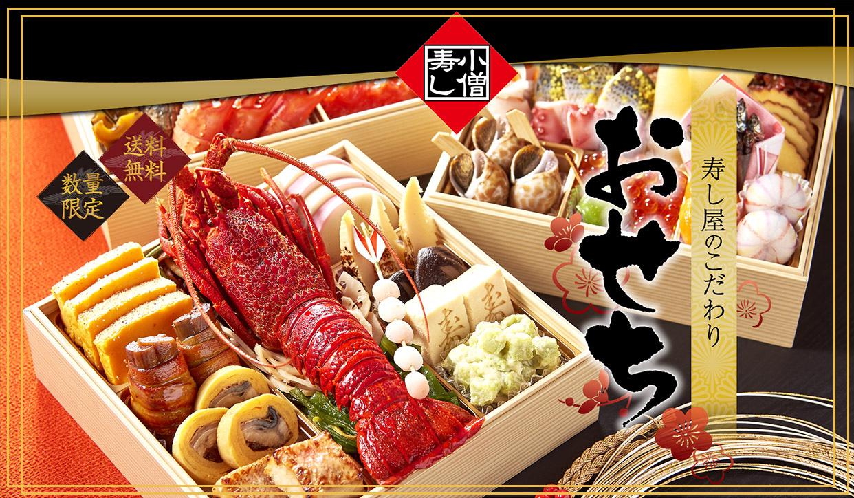 ヘッダー画像:小僧寿しのおせち料理2020年
