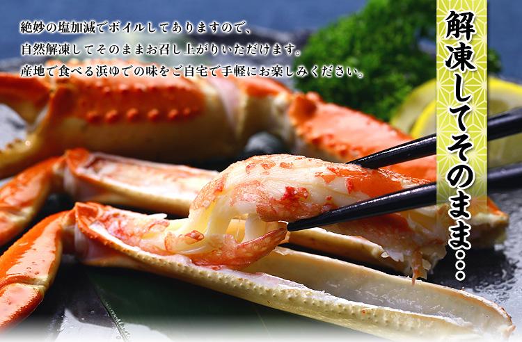 画像:【人気No.4】甲羅組「ボイルずわい蟹メガ盛3kg」