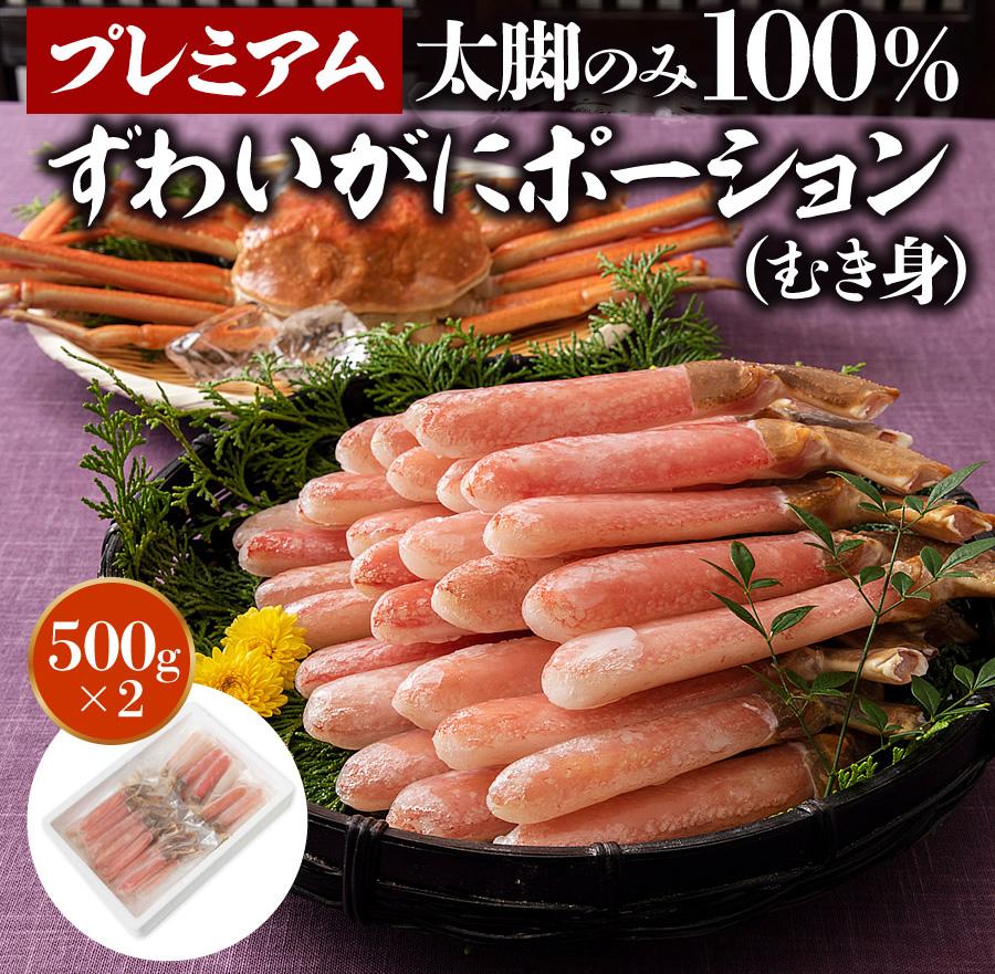 画像:【人気No.5】森源商店「ずわいがにポーション」