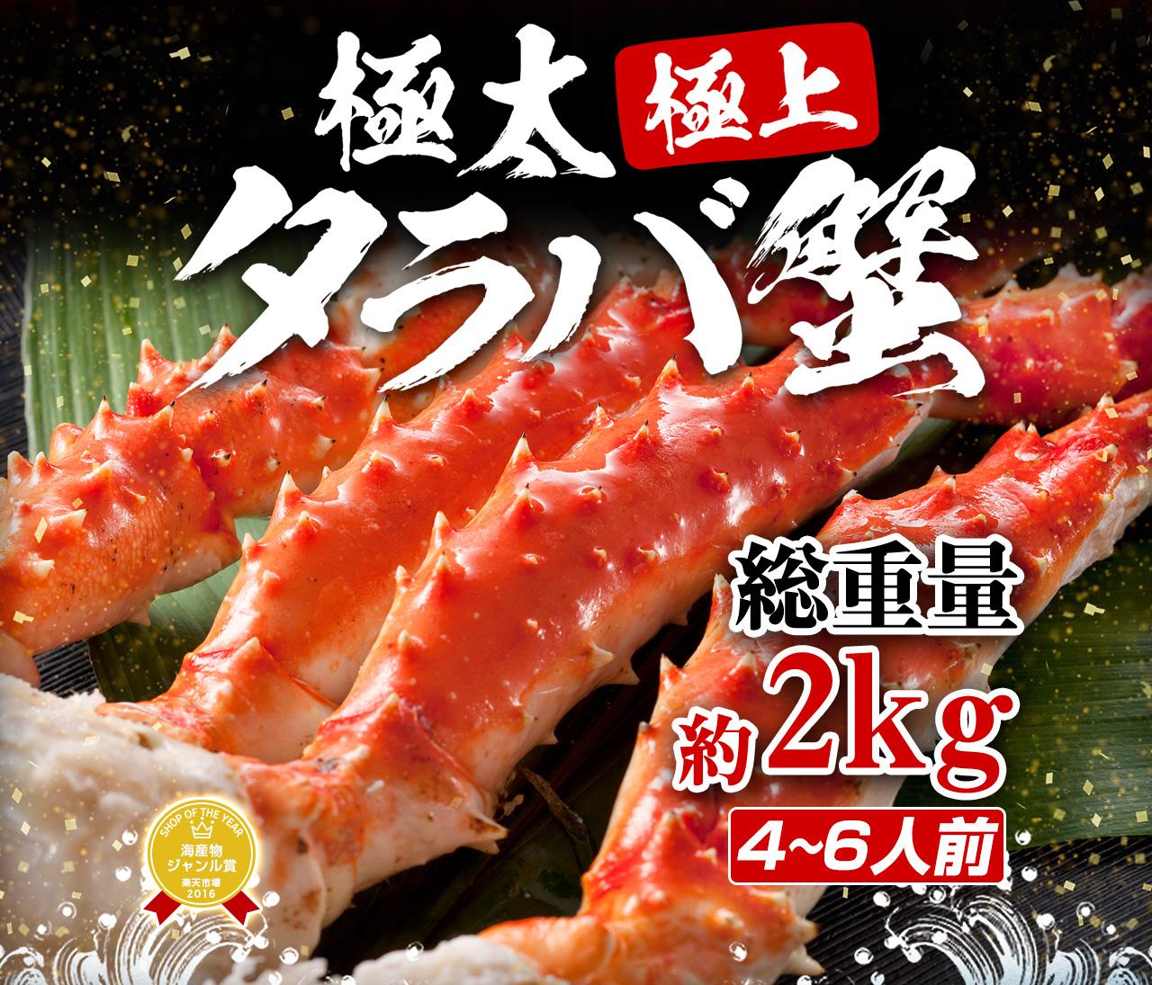 画像:ますよね「極上極太タラバ蟹」
