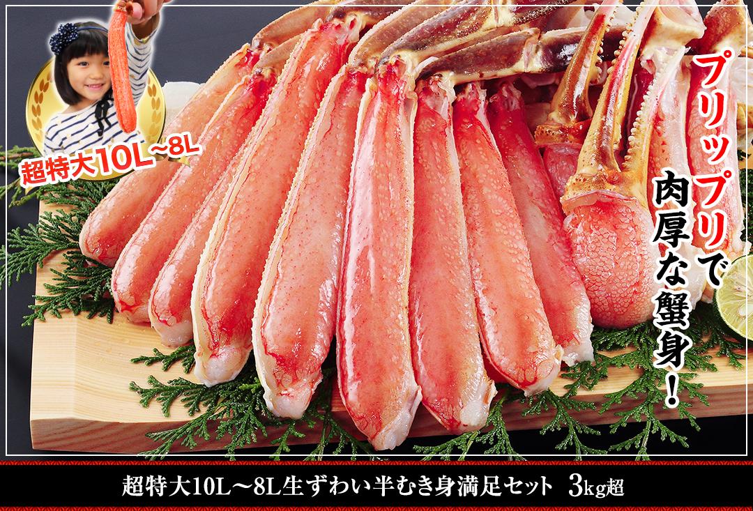 画像:海鮮かに処「超特大生ずわい半むき身満足セット3kg超」