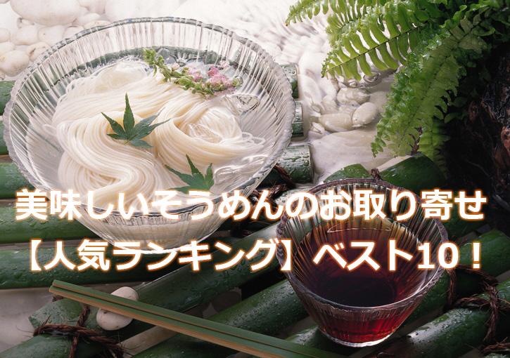 画像:美味しいそうめん・素麺のお取り寄せ【人気ランキング】ベスト10!