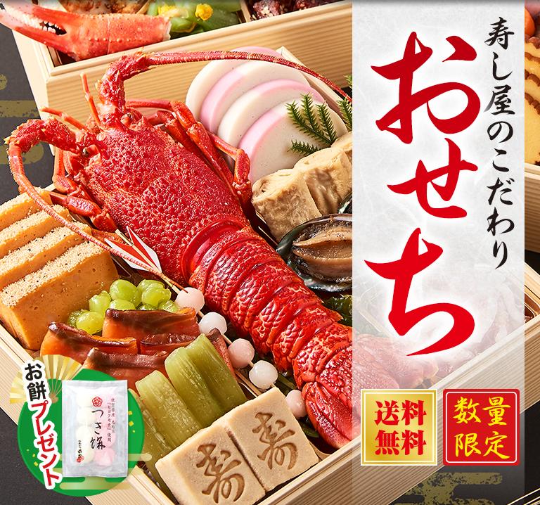ヘッダー画像:小僧寿しのおせち料理2022年