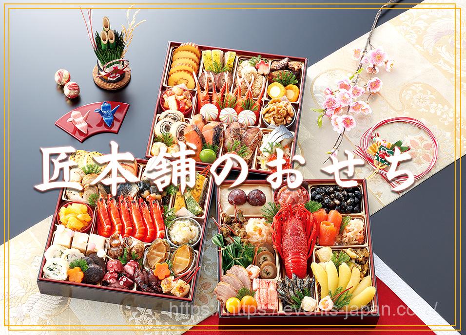 ヘッダー画像:匠本舗のおせち料理